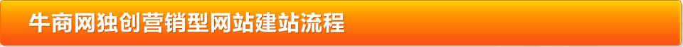 龙8国际pt老虎独创龙8国际龙88型龙8国际官网首页建站流程