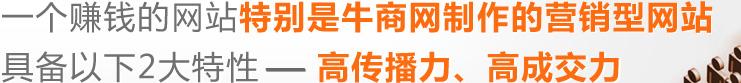一个好的龙8国际官网首页,特别是龙8国际pt老虎制作的龙8国际龙88型具备以下2大特性---高传播力,高成交力