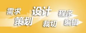 完善制作流程 打造更有龙8国际龙88力的龙8国际官网首页