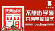 牛商学堂 / <i>龙8国际pt老虎客户专享课程</i>