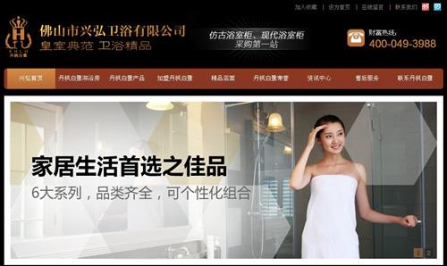 牛商网:兴弘卫浴营销型网站案例分享