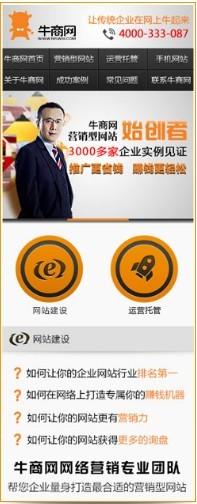 高端手机龙8国际官网首页建设