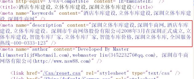 网页描述(description)