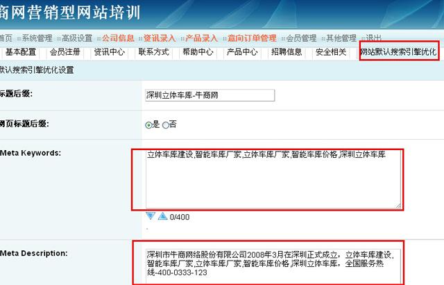龙8国际官网首页默认搜索引擎优化