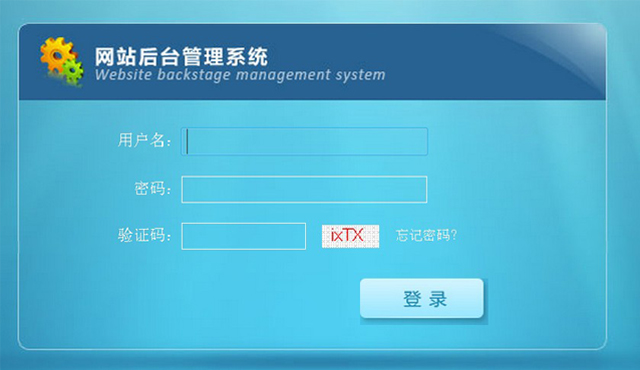 龙8国际官网首页后台