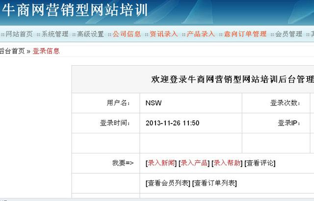 龙8国际官网首页后台进入