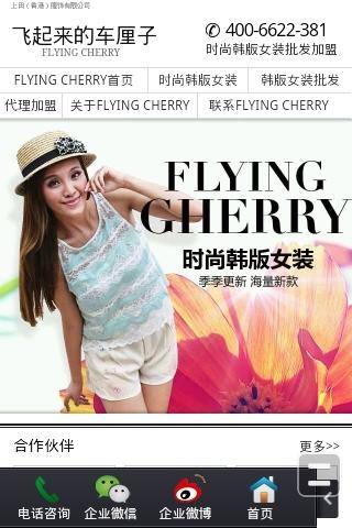 flying cherry女装