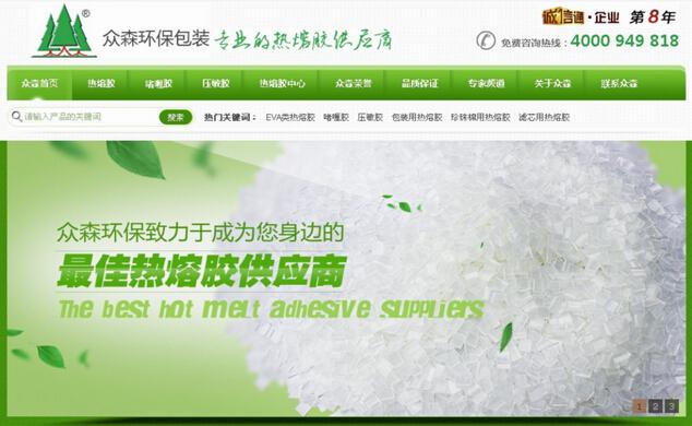 众森环保营销型网站案例展示