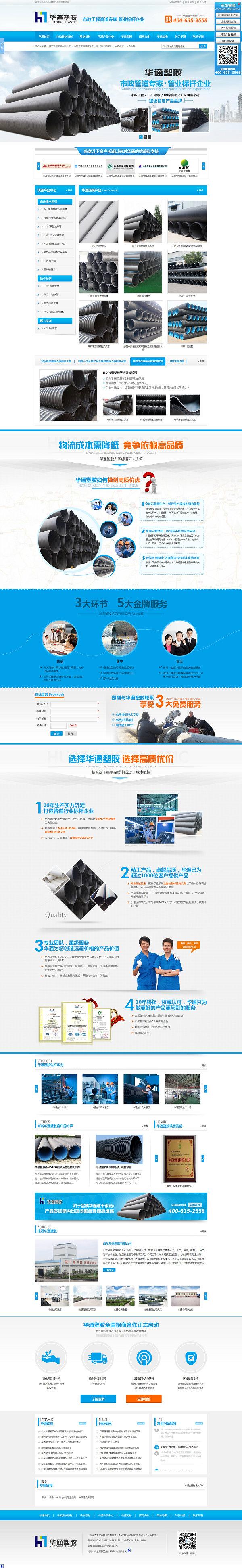 人员推销案例_山东华通塑胶营销型网站案例展示