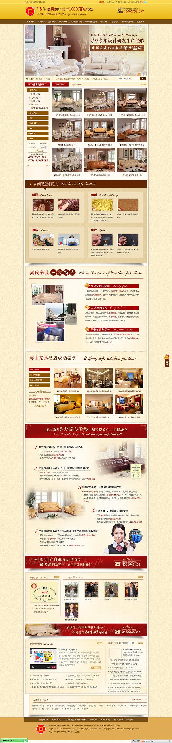 美丰家具营销型网站