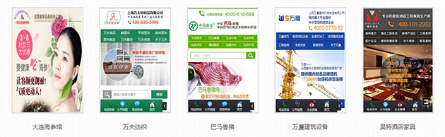 牛商网手机网站建设,手机网站建设专业高端