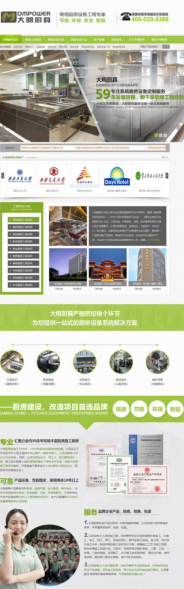 大明普威龙8国际龙88型龙8国际官网首页首页部分截图