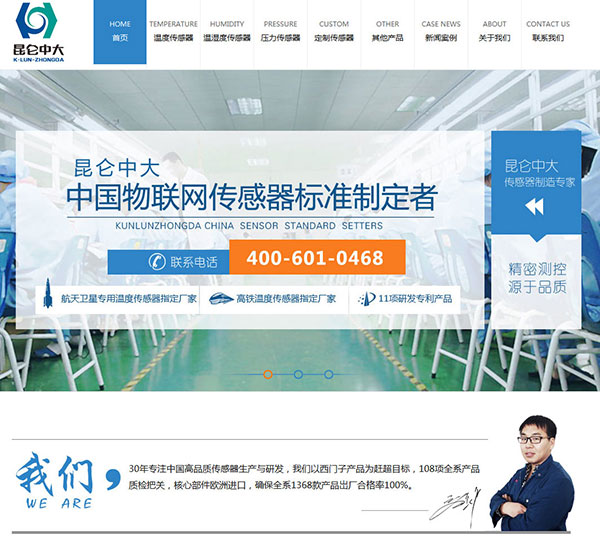 北京网站建设案例之昆仑中大,牛商网为你创造奇迹