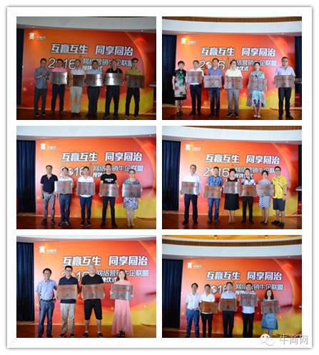 网络龙8国际龙88牛企联盟授牌仪式