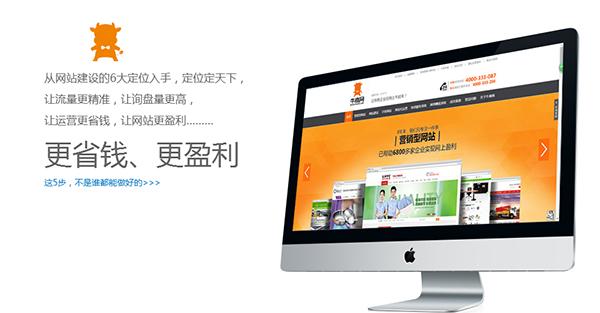 长沙营销型网站建设哪家好 牛商网专业营销型网站建设