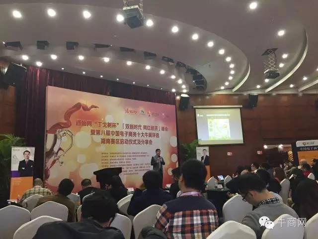 第八届十大牛商长沙启动仪式龙8国际pt老虎现场辅导