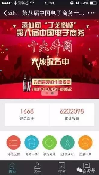 第八届中国电子商务十大牛商评选活动