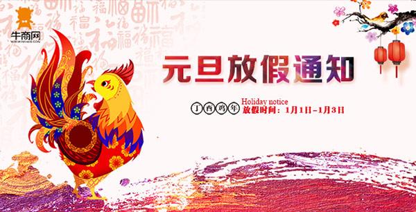 2017年元旦龙8国际pt老虎放假通知