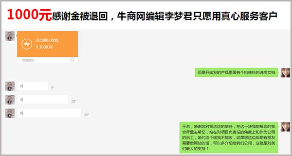 龙8国际pt老虎编辑李梦君与客户聊天截图