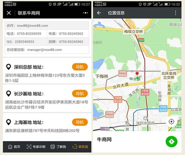 内置地图导航功能,访客只要点击导航,即可跳转到具体导航地址,很便捷