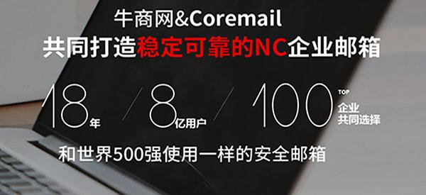 龙8国际pt老虎NC企业邮箱