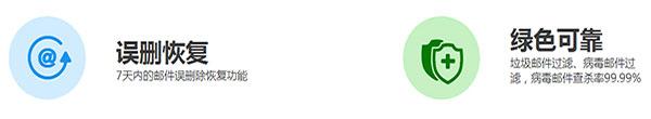 NC企业邮箱具有误删恢复的功能