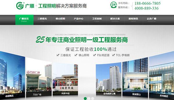 广顺电器营销型网站首页