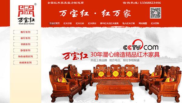 万宝红木家具营销型网站首页