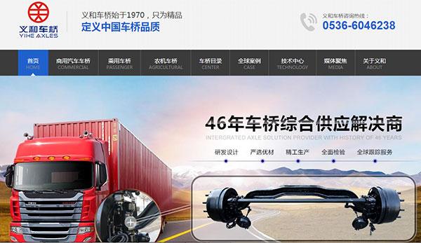 义和车桥营销型网站首页