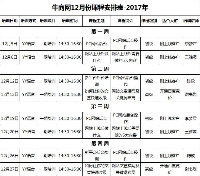 龙8国际pt老虎12月课程表