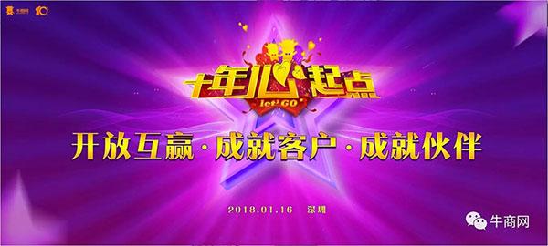 """送彩金的娱乐网站十年""""心""""起点"""