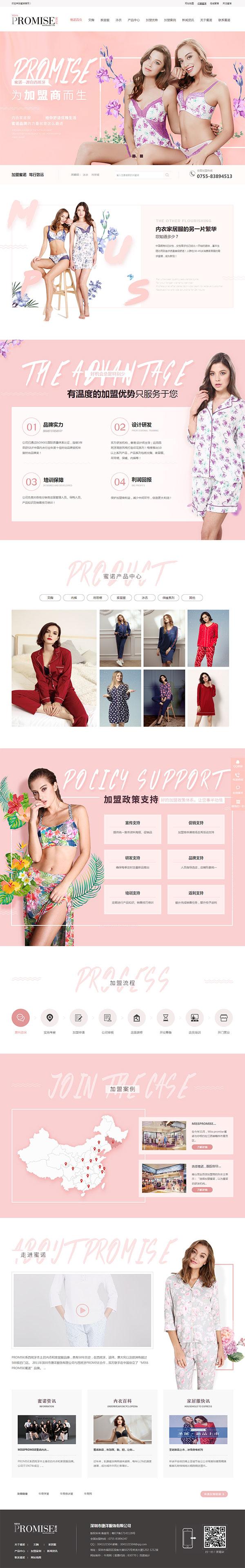捷洋服饰龙8国际龙88型龙8国际官网首页案例