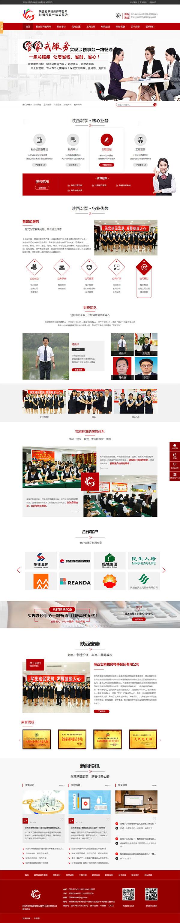 陕西宏泰税务师事务所龙8国际龙88型龙8国际官网首页页面