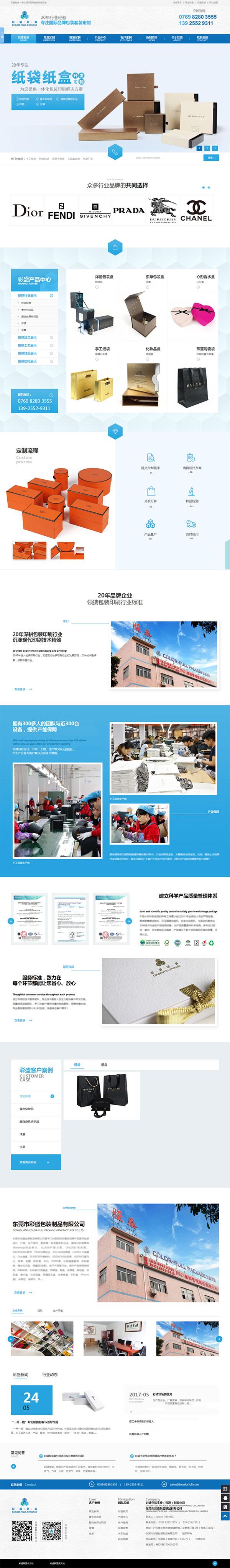 彩盛包装龙8国际龙88型龙8国际官网首页截屏