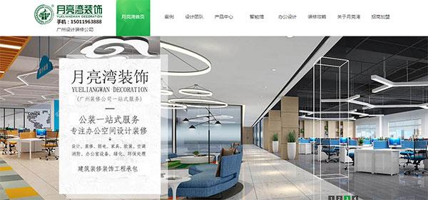 广州月亮湾装饰龙8国际龙88型龙8国际官网首页首页首屏