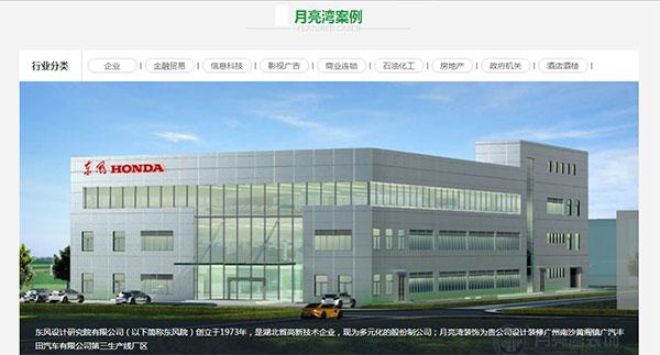 广州月亮湾龙8国际龙88型龙8国际官网首页案例模块