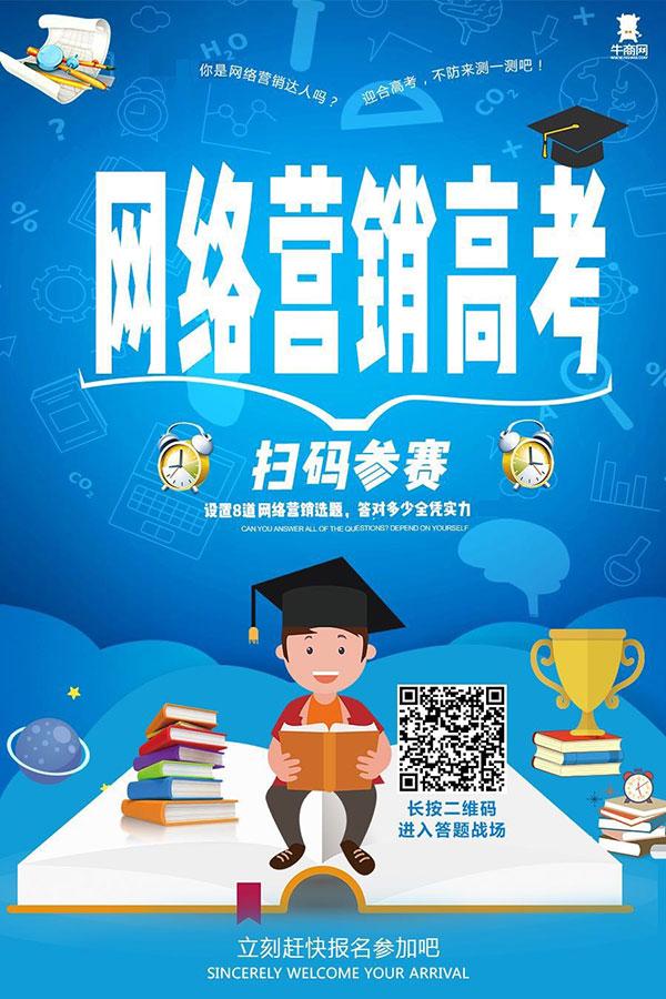 网络龙8国际龙88高考测评挑战赛
