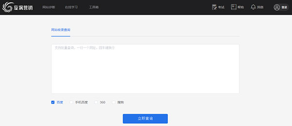 龙8国际官网首页收录查询功能