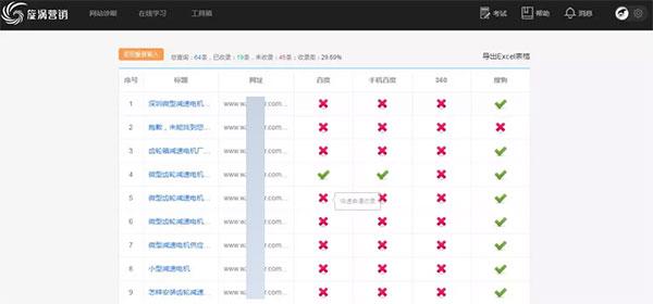龙8国际官网首页收录查询结果