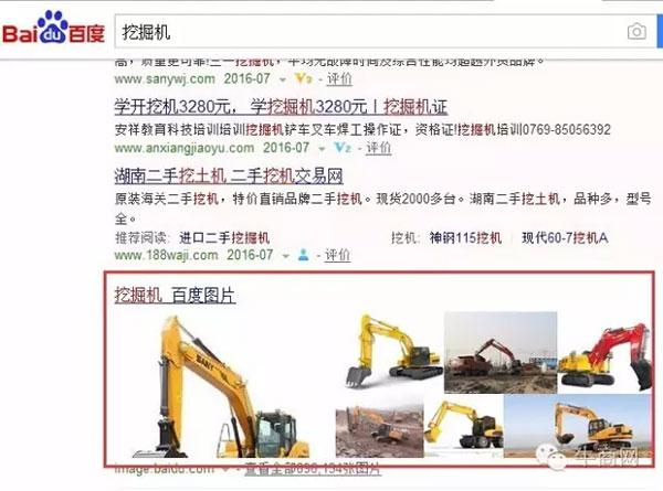 挖掘机搜索页面
