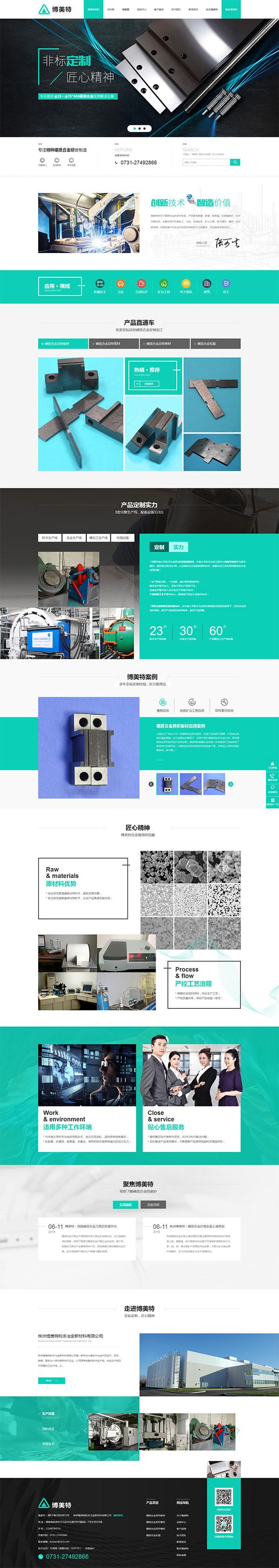 博美特硬质合金-龙8国际龙88型龙8国际官网首页页面