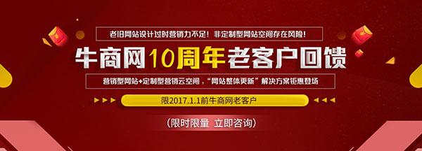 龙8国际pt老虎10周年老客户回馈