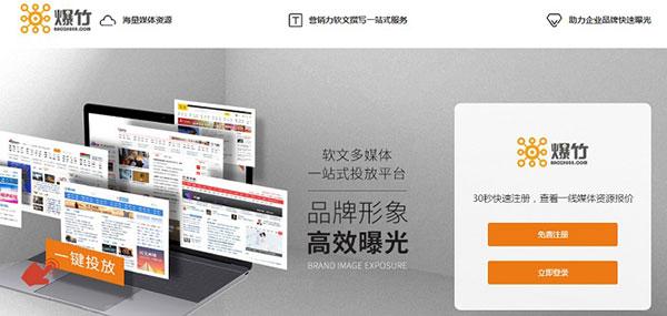 爆竹-软文营销发布平台