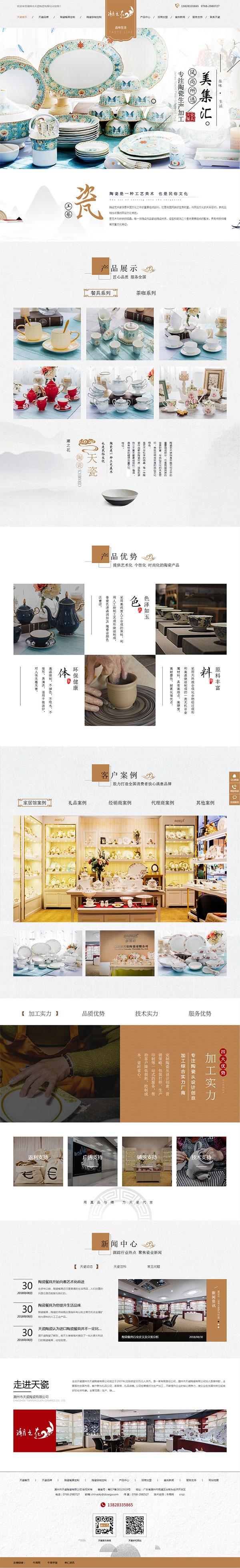 潮州天瓷陶瓷-营销型最新注册就送38彩金首页