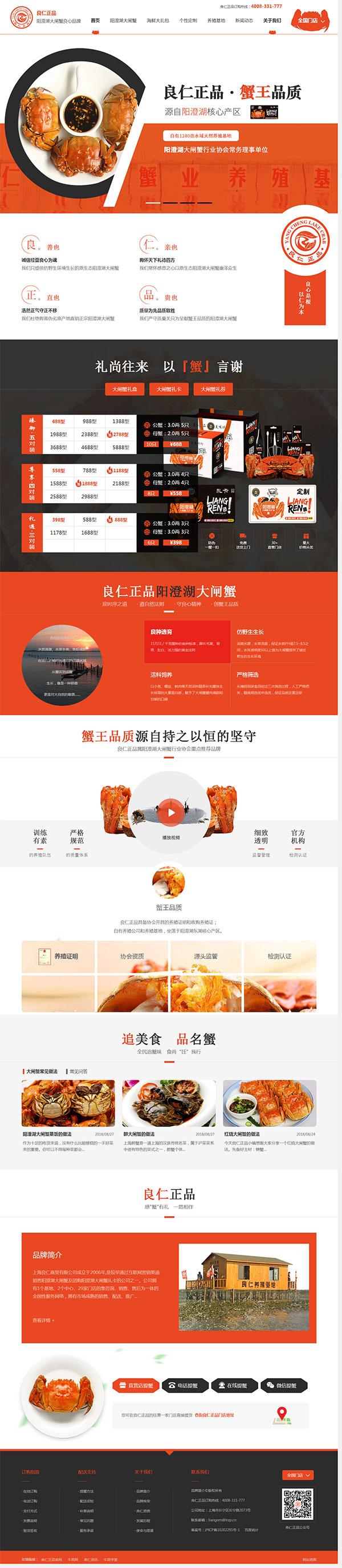 良仁大闸蟹-营销型新会员白菜网送体验金页面