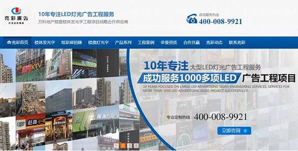 亮彩广告龙8国际龙88型龙8国际官网首页首页