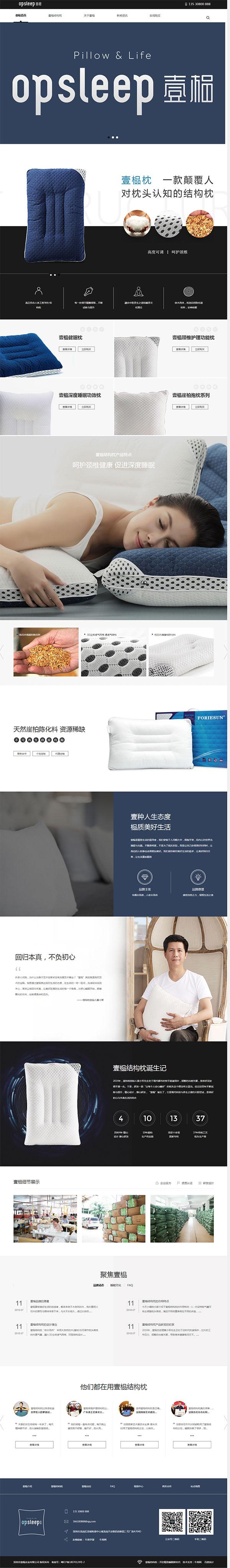 壹榀枕-营销型新会员白菜网送体验金页面