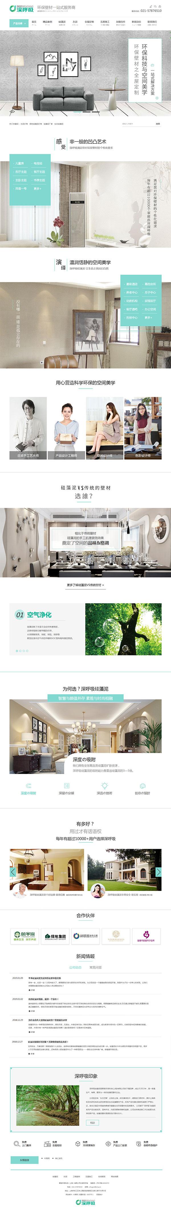 深呼吸硅藻泥-营销型亚美游页面