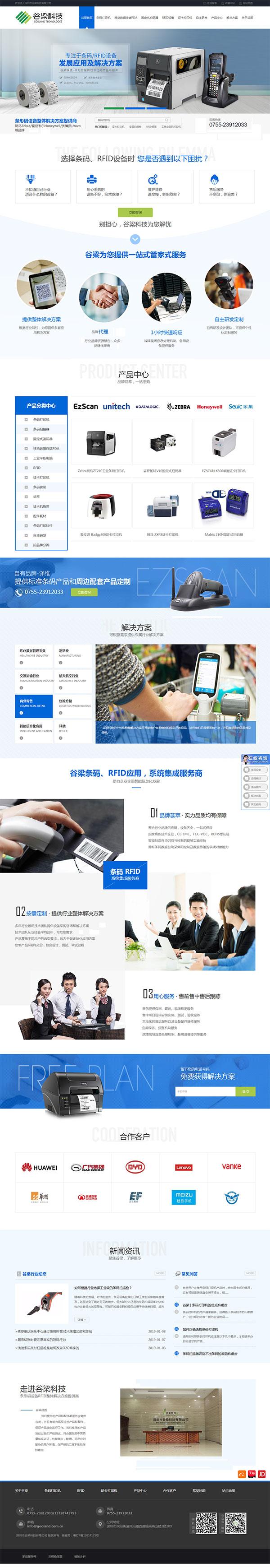 谷梁科技-营销型亚美游首页截图