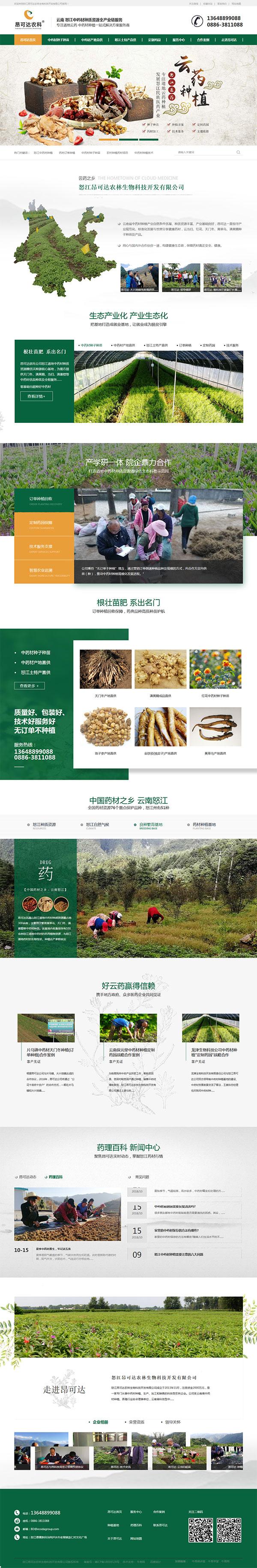 昂可达中药材-营销型亚美游页面